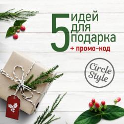 <5 идей для подарка + купон