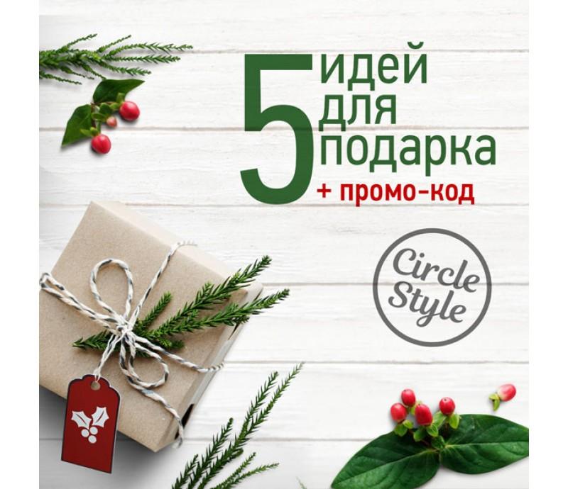 5 идей для подарка + купон