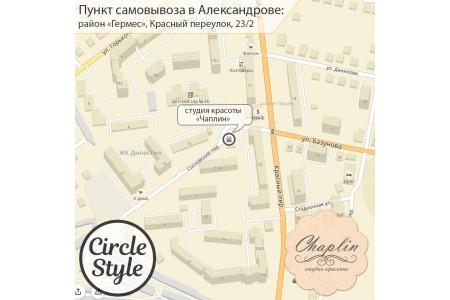 Пункт самовывоза в городе Александрове