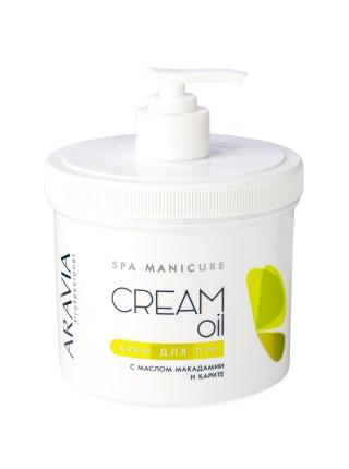 Крем для рук «Cream oil» Aravia