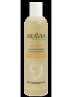 Молочко для мацерации рук «Almond Вath» Aravia