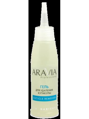 Гель для удаления кутикулы Cuticle Remover Aravia Professional