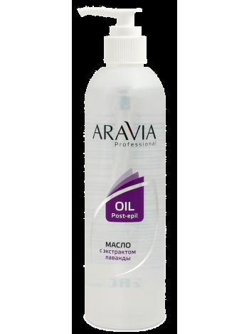 Масло после депиляции для чувствительной кожи с маслом лаванды Aravia Professional