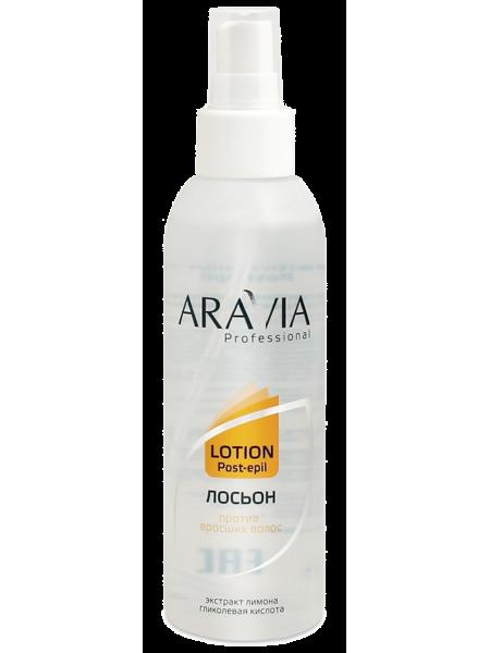 Лосьон против вросших волос с экстрактом лимона Aravia