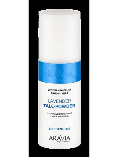 Успокаивающая тальк-пудра с коллоидной овсянкой и маслом лаванды «Lavender Talc-Powder»