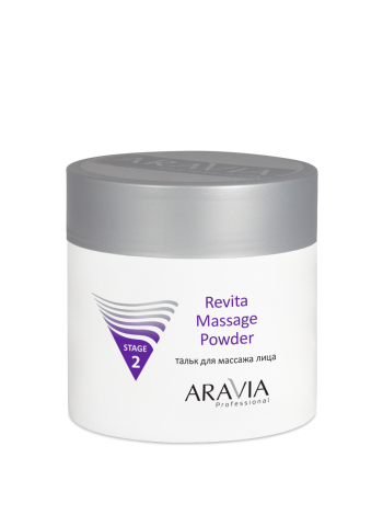 Тальк для массажа лица «Revita Massage Powder» Aravia