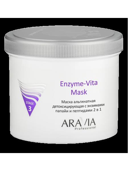 Альгинатная детоксицирующая маска с энзимами папайи и пептидами «Enzyme-Vita Mask» Aravia