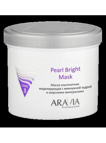 Альгинатная моделирующая маска с жемчужной пудрой и морскими минералами «Pearl Bright Mask» Aravia