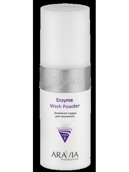 Энзимная пудра для умывания «Enzyme Wash Powder» Aravia