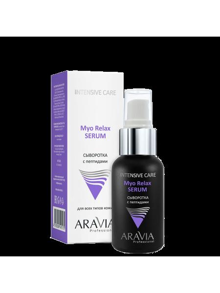 Сыворотка с пептидами «Myo Relax-Serum» Aravia