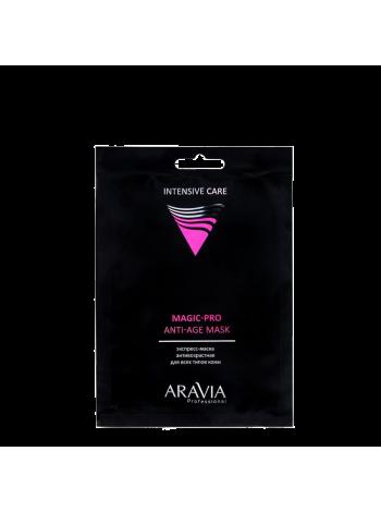 Антивозрастная экспресс-маска для всех типов кожи «Magic–PRO Anti-Age MASK»