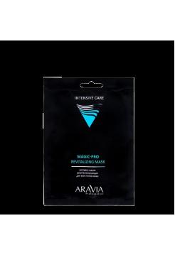 Ревитализирующая экспресс-маска для всех типов кожи «Magic–PRO REVITALIZING MASK» Aravia
