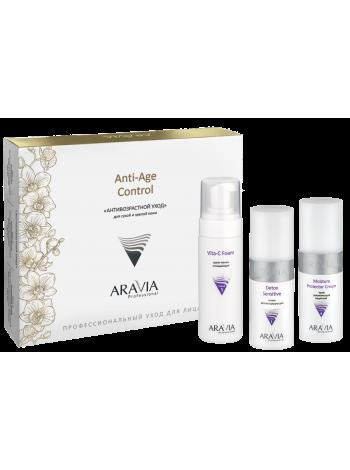 Набор «Антивозрастной уход» для лица Aravia Professional