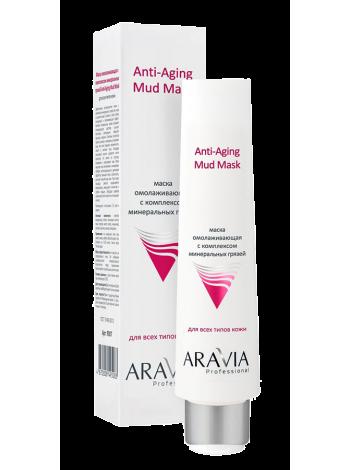 Омолаживающая маска с комплексом минеральных грязей «Anti-Aging Mud Mask» Aravia Professional
