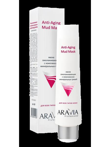 Омолаживающая маска с комплексом минеральных грязей «Anti-Aging Mud Mask» Aravia