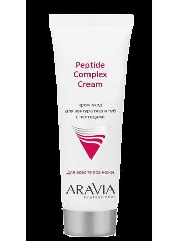 Крем-уход для контура глаз и губ с пептидами «Peptide Complex Cream» Aravia Professional