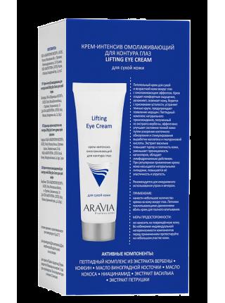 Омолаживающий крем-интенсив для контура глаз «Lifting Eye Cream» Aravia