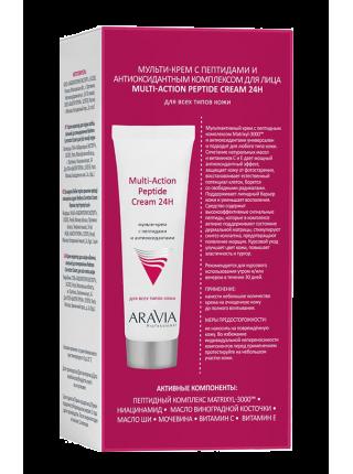 Мульти-крем для лица с пептидами и антиоксидантным комплексом «Multi-Action Peptide Cream» Aravia