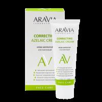 Азелаиновый крем-корректор «Azelaic Correcting Cream» Aravia