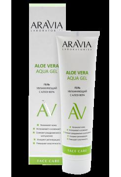 Увлажняющий гель с алоэ-вера «Aloe Vera Aqua Gel» Aravia