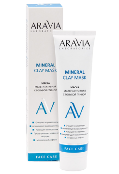 Мультиактивная маска с голубой глиной «Mineral Clay Mask» Aravia