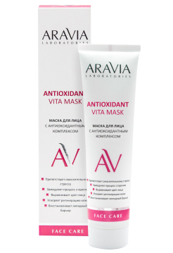 Маска для лица с антиоксидантным комплексом «Antioxidant Vita Mask» Aravia