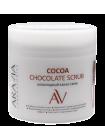 Шоколадный какао-скраб для тела «Cocoa chocolate scrub» Aravia