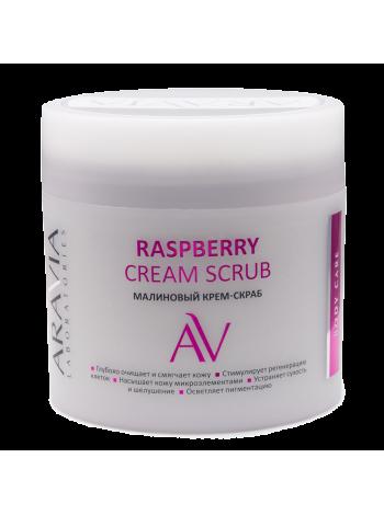 Малиновый крем-скраб для тела «Raspberry Cream Scrub» Aravia