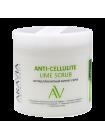 Антицеллюлитный фитнес-скраб «Anti-Cellulite Lime Scrub» Aravia Laboratories