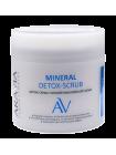 Детокс-скраб с чёрной гималайской солью «Mineral Detox-Scrub» Aravia Laboratories