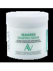 Антицеллюлитное обёртывание с глиной и морскими водорослями «Seaweed Shaping Mask» Aravia Laboratories