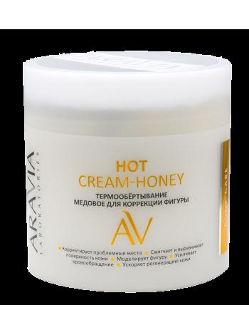 Медовое термообёртывание для коррекции фигуры «Hot Cream-Honey» Aravia Laboratories
