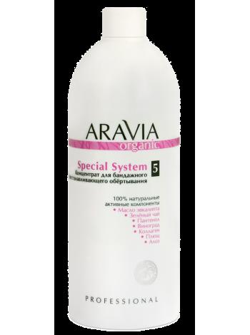 Концентрат для бандажного восстанавливающего обёртывания «Special System» Aravia