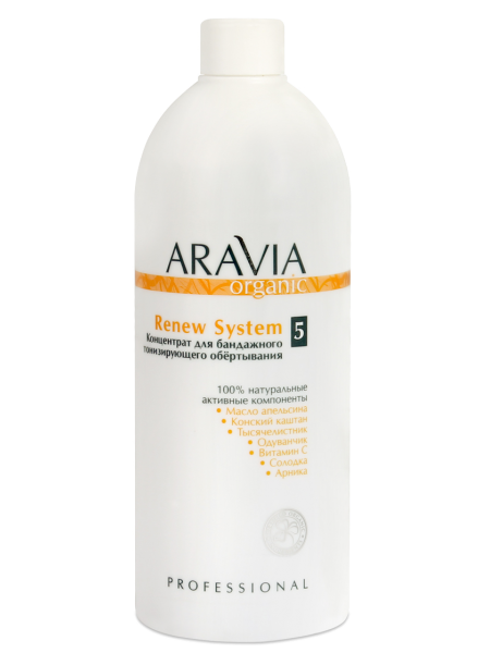 Концентрат для бандажного тонизирующего обёртывания «Renew System» Aravia