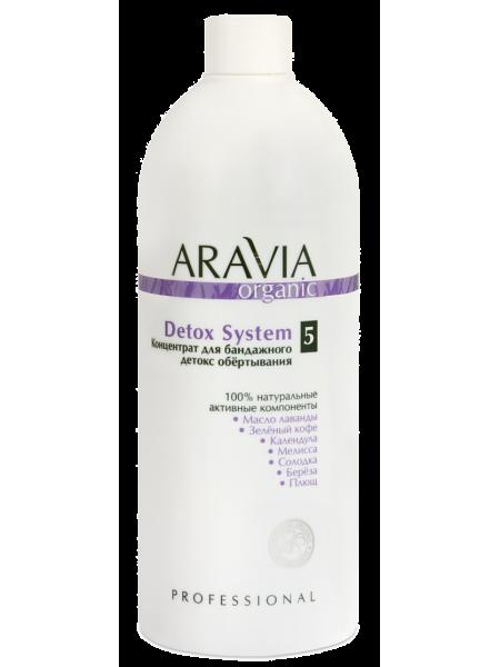 Концентрат для бандажного детокс обёртывания «Detox System» Aravia