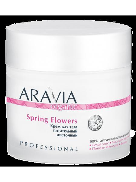Питательный цветочный крем для тела «Spring Flowers» Aravia