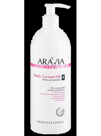 Масло для расслабляющего массажа «Exotic Coconut Oil» Aravia Professional