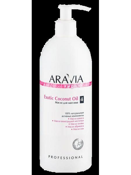 Масло для расслабляющего массажа «Exotic Coconut Oil» Aravia