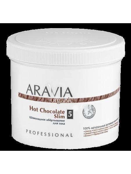 Шоколадное обёртывание для тела «Hot Chocolate Slim» Aravia