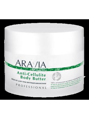 Антицеллюлитное масло для тела «Anti-Cellulite Body Butter» Aravia