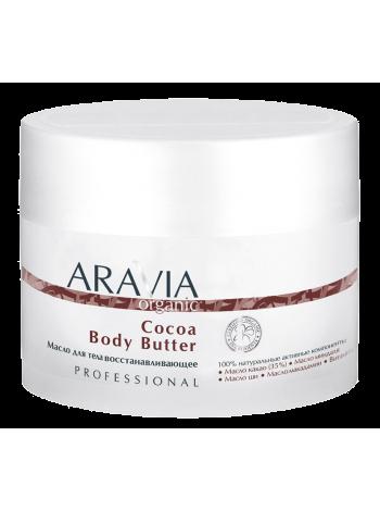 Восстанавливающее масло для тела «Cocoa Body Butter» Aravia