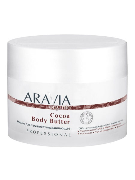 Восстанавливающее масло для тела «Cocoa Body Butter» Aravia