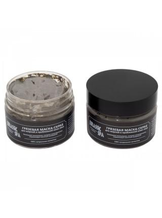Грязевая маска-скраб для жирной и проблемной кожи лица