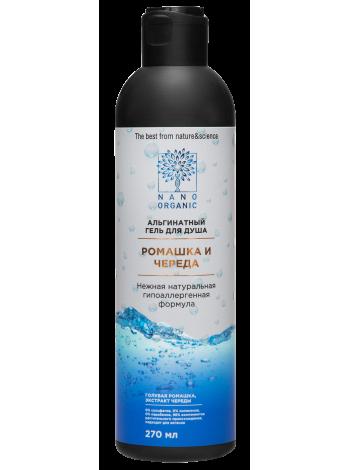 Альгинатный гель для душа «Ромашка и череда» Nano Organic