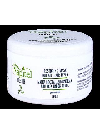 Восстанавливающая маска для волос Napitel Molecule