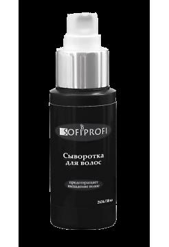 Сыворотка против выпадения волос SofiProfi