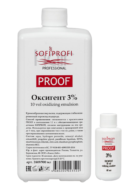 Оксигент Proof (Sofiprofi) 3%