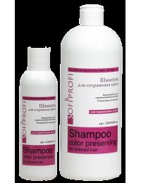 Шампунь для окрашенных волос с протеинами пшеницы и экстрактом лимона SofiProfi