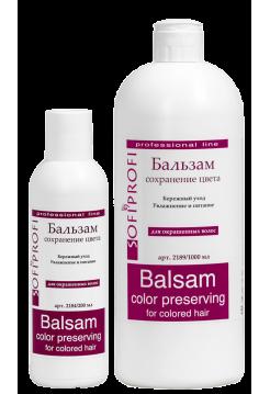 Бальзам для волос «Сохранение цвета» SofiProfi