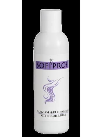 Бальзам для холодных оттенков блонда SofiProfi